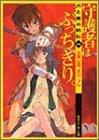 守護者(ガーディアン)はぶっちぎり。―月と闇の戦記〈2〉 (角川スニーカー文庫)