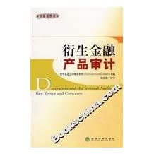 derivative financial products. audit(Chinese Edition)