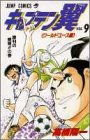 Captain Tsubasa - World Youth Hen (9) (Jump Comics) (1996) ISBN: 4088722612 [Japanese Import]