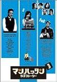 マンハッタンラブストーリー Vol.3 [DVD]