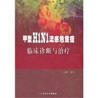 Influenza A (H1N1) clinical diagnosis and treatment of critically ill patients [Paperback](Chinese Edition)
