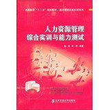 Comprehensive training and human resource management ability test higher education five economic management planning materials experimental training series(Chinese Edition) pdf