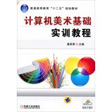 Computer -based training tutorials art higher education Twelfth Five-Year Plan materials(Chinese Edition) PDF