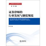 Read Online Chinese Capital Market Legal Studies Series : Securities lawyers and institutional development of the industry norm(Chinese Edition) PDF