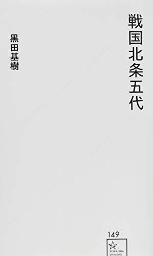 戦国北条五代 (星海社新書)