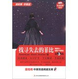 McGraw-Hill bilingual reading literary classics series Library U.S. Masters Short Fiction ( Series 3 ) : Find Lost Phoebe ( English-Chinese )(Chinese Edition) pdf
