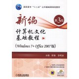 New computer-based tutorial Culture (Windows7 + version Office2007 3rd Edition)(Chinese Edition) pdf epub