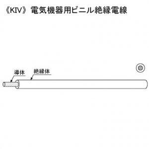 KHD 電気機器用ビニル絶縁電線 600V 14m㎡ 100m巻 白 KIV14SQ×100mシロ   B00FS7HUBM