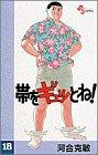 帯をギュッとね!―New wave judo comic (18) (少年サンデーコミックス)