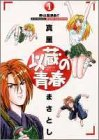 1 man-Izo Izo of seeing youth! (Young Jump Comics) (1997) ISBN: 4088754433 [Japanese Import]