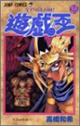 YU-GI-OH Vol. 36 (Yugiou) (in Japanese)