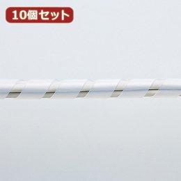 【まとめ 2セット】 10個セット サンワサプライ ケーブルタイ(スパイラル) CA-SP9WN CA-SP9WNX10   B07KNS4DCF