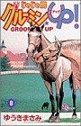 Gurumin Shrew ? up! 8 (Shonen Sunday Comics) (1996) ISBN: 409123528X [Japanese Import]