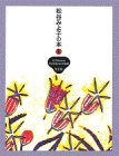 (Book Miyoko Matsutani) all one book story of Akane-chan and Momo-chan (1994) ISBN: 4062512017 [Japanese Import]