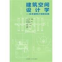 Read Online Architecture Design Space: Japan s practice of building plans(Chinese Edition) ebook