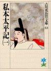 Shihon Taiheiki [Japanese Edition] (Volume # 1)