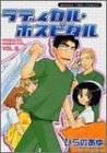 ラディカル・ホスピタル 第5巻