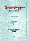 ウイザードリィ‐DIMGUIL‐公式ガイドブック迷宮聖典