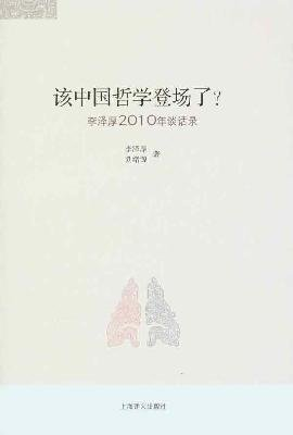 The debut of Chinese philosophy? : Hou 2010 Tanhua Lu(Chinese Edition)