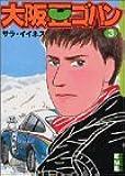 大阪豆ゴハン(3) (講談社漫画文庫)