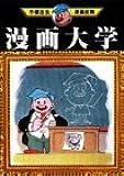 漫画大学 (手塚治虫漫画全集)