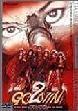 GONIN2 デラックス版 [DVD]