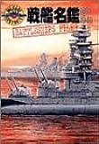 戦艦名鑑 1891‐1949 (ミリタリーイラストレイテッド)
