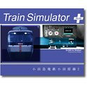 Train Simulator PLUS 小田急電鉄 小田原線 2 B00008I4GQ Parent