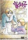 家なき子 DVD-BOX PART.1