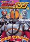 Masked Rider 555 (5) (TV picture book of Kodansha (1274)) (2003) ISBN: 4063442748 [Japanese Import]
