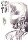 Star-The Other Peace - novel Ultraman Dyna (2000) ISBN: 4872786491 [Japanese Import]