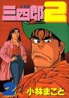 1・2の三四郎2 2 (ヤングマガジンコミックス)