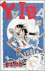 YAIBA (24) (Shonen Sunday Comics) (1994) ISBN: 4091232345 [Japanese Import]