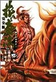 花の慶次―雲のかなたに (第4巻) (Tokuma comics)