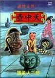 諸怪志異 (2) 壺中天 (アクションコミックス)