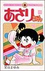 Asari Chan (Volume 14) (ladybug Comics) (1984) ISBN: 4091405649 [Japanese Import]