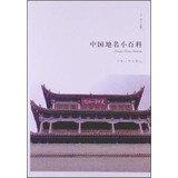 Download China names Encyclopedia(Chinese Edition) PDF