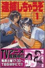 You're Under Arrest 1 - paperback pocket edition (Afternoon KC Deluxe) (2001) ISBN: 4063344010 [Japanese Import]