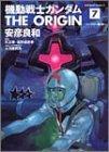 機動戦士ガンダム THE ORIGIN(7) (角川コミックス・エース)