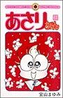 Asari Chan (42 volumes) (ladybug Comics) (1993) ISBN: 4091420729 [Japanese Import]
