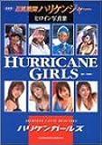HURRICANE GIRLS―劇場版・忍風戦隊ハリケンジャーヒロイン写真集