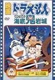映画ドラえもん のび太の海底鬼岩城 [DVD]