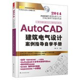 Read Online 100% brand new building electrical design RAutoCAD case guidance SSP(Chinese Edition) ebook