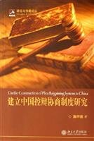 Download prosecution and the defense establishment of China consultation system research(Chinese Edition) PDF ePub fb2 book