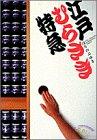 江戸むらさき特急 (ビッグコミックス ワイド版)