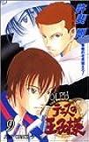 テニスの王子様 9 (ジャンプコミックス)
