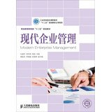 Modern enterprise management industry and information technology vocational Twelve Five project project planning materials(Chinese Edition) PDF