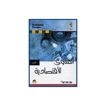 Economic Fatwas - Fatawa Iqtisadiah. Jewel case