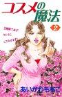 コスメの魔法(2) (KC KISS)