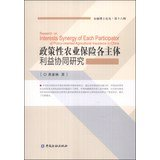 Research on Interests Synergy of Each Participator of Policy-oriented Agricultural Insurance in China(Chinese Edition) PDF